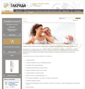 изображение на шаблон за Интернет сайт