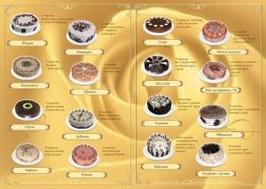 изображение на брошура за торти