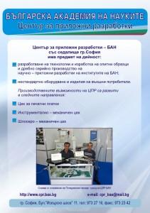 изображения от брошура