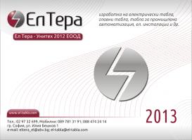 Оформление за глава на календар - фирма Елтера Унитех 2012 ЕООД