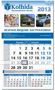 Оформление на календар за ЗБ Колхида