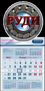 Оформление на календар с щанцована глава, за фирма Руди - 2010 ЕООД