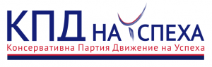 Лого Консервативна партия Движение на Успеха (КПД)