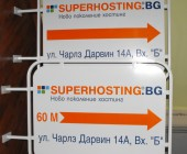 Метални информационни табели, за Суперхостинг.БГ (снимка)
