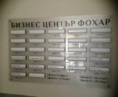 informatsionno_tablo_biznes_tsentur_fohar